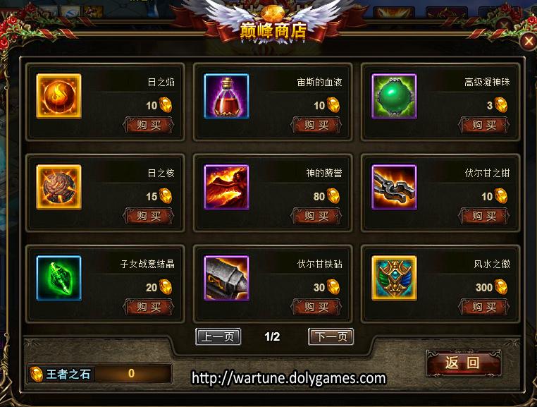 Summit War Reward Shop One