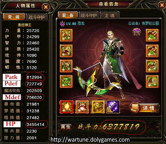 6.37 million BR Archer - Wartune China