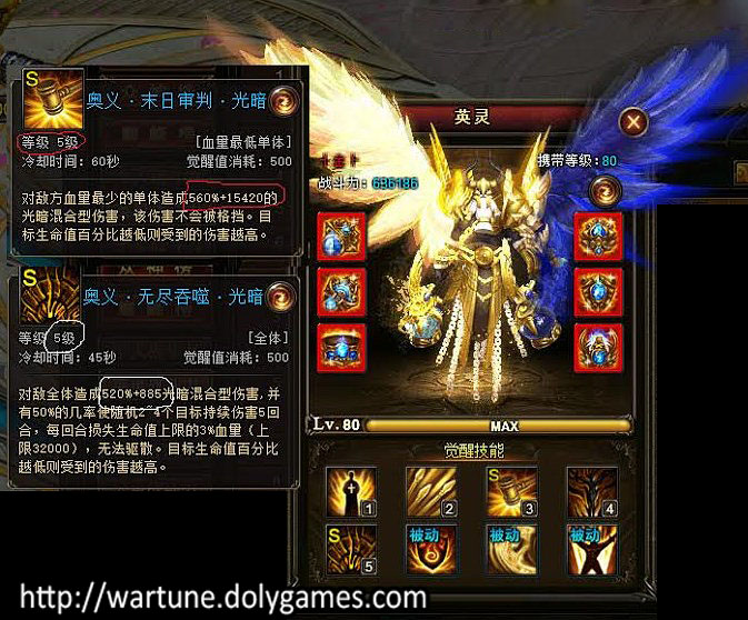 Odin - Level 5 Sylph Skills - Wartune China