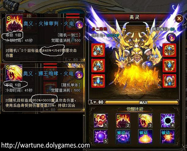 Thor - Level 5 Sylph Skills - Wartune China