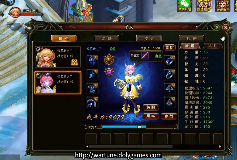 Wartune Preview China Patch (6 Jan 2016 Darrkin) 10 - kids