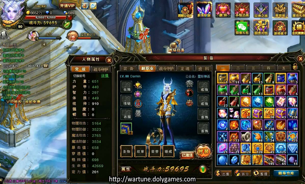 Wartune Preview China Patch (6 Jan 2016 Darrkin) 11 - sub class