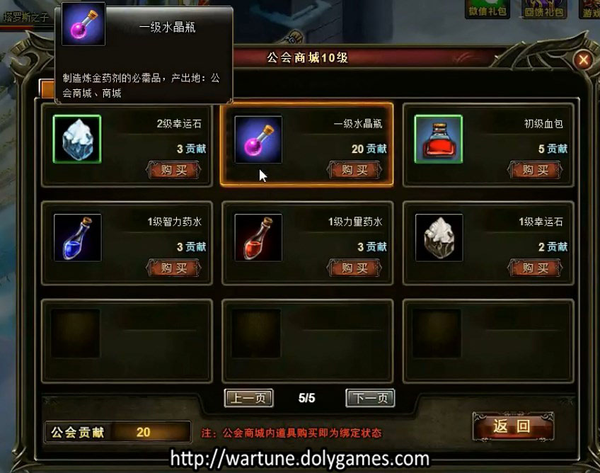 Wartune Preview China Patch (6 Jan 2016 Darrkin) 12 - guild shop