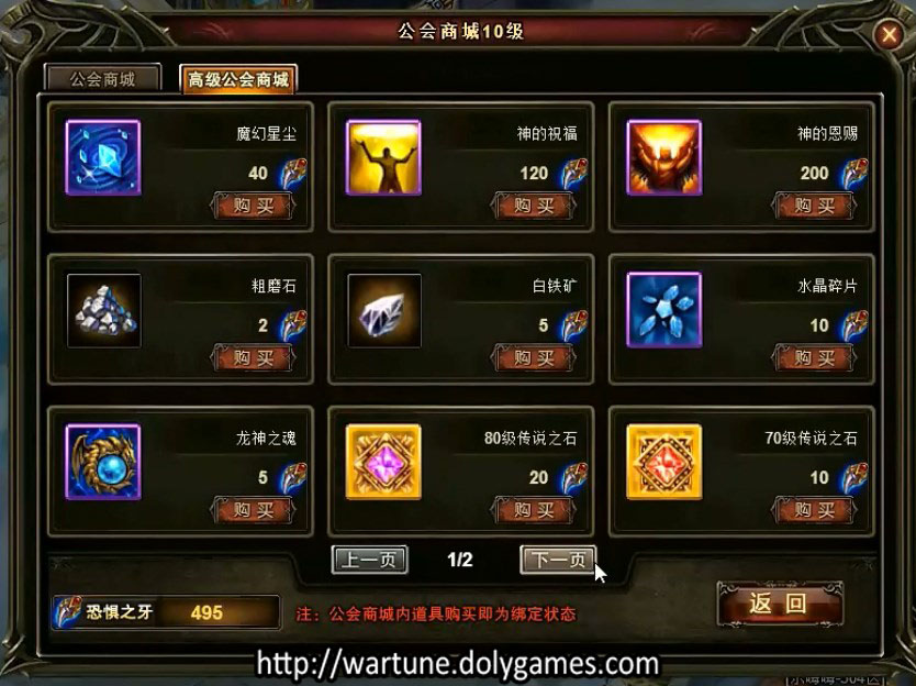 Wartune Preview China Patch (6 Jan 2016 Darrkin) 13 - Advanced Guild Shop