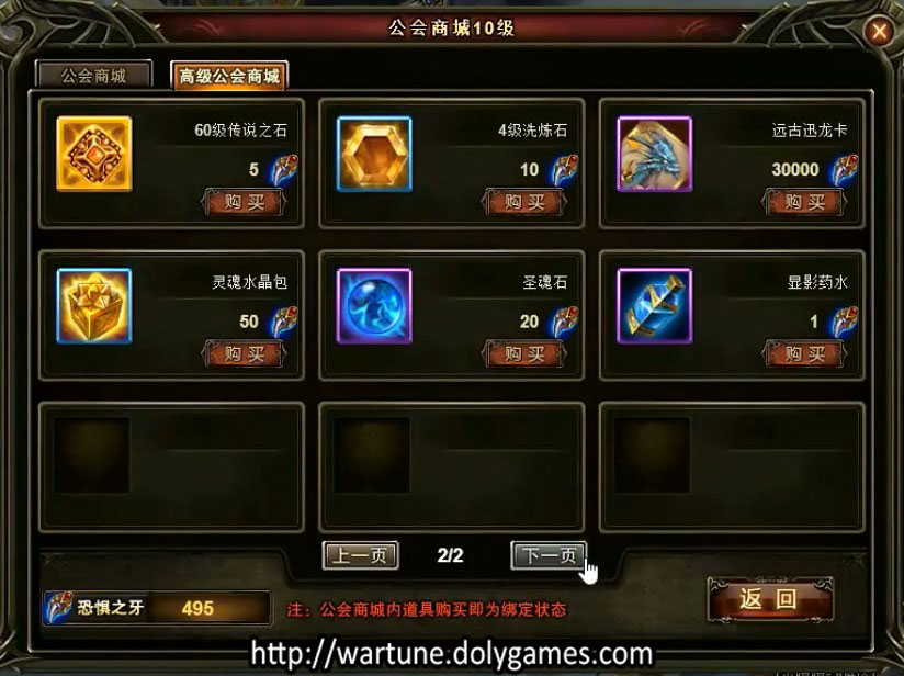 Wartune Preview China Patch (6 Jan 2016 Darrkin) 14 - Advanced Guild Shop