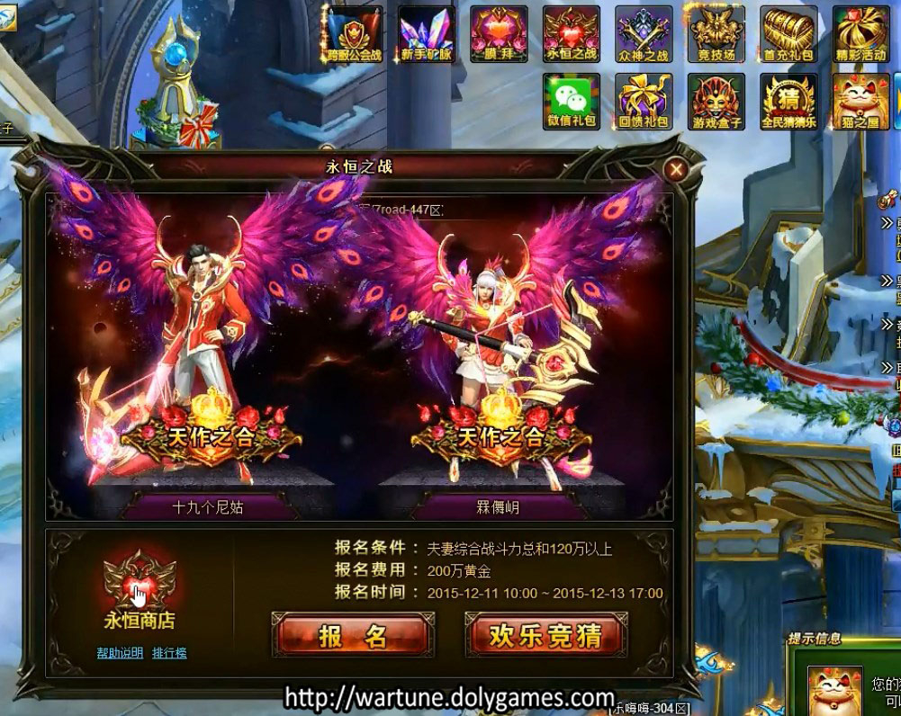 Wartune Preview China Patch (6 Jan 2016 Darrkin) 16