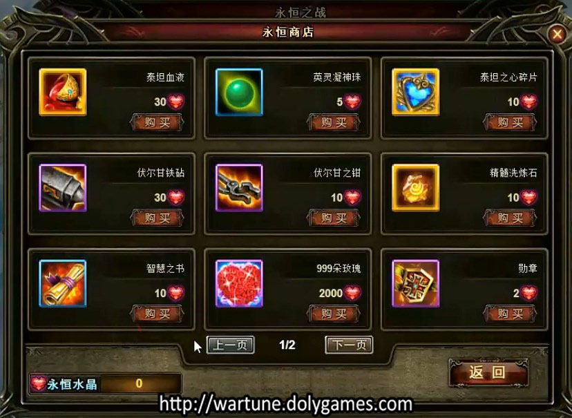 Wartune Preview China Patch (6 Jan 2016 Darrkin) 17 - Marriage  Couples Shop