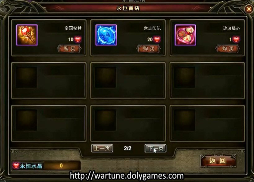 Wartune Preview China Patch (6 Jan 2016 Darrkin) 18 - Marriage  Couples Shop