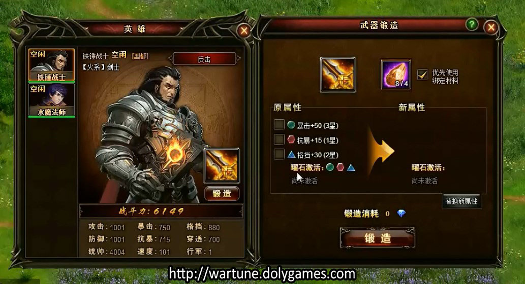 Wartune Preview China Patch (6 Jan 2016 Darrkin) 7 - hero forging