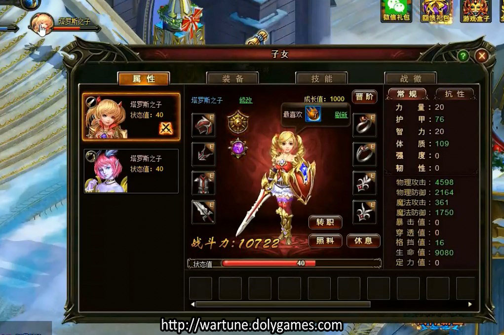 Wartune Preview China Patch (6 Jan 2016 Darrkin) 9 - kids