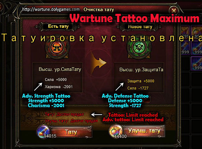 Wartune Tattoo Maximum DolyGames Wartune