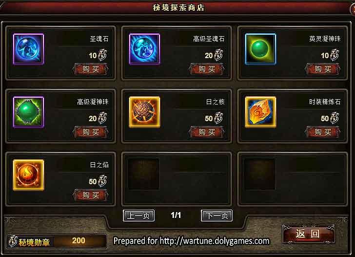 Wartune China Patch 7.5 pics 5