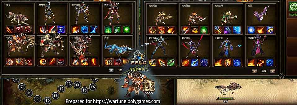 New Wartune Patch Mount System - Wolf Beast Mobs - CHINA version